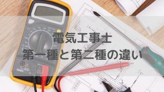 第一種電気工事士と第二種電気工事士の違い